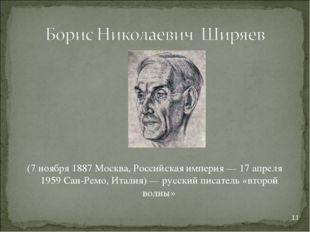 (7 ноября 1887 Москва, Российская империя — 17 апреля 1959 Сан-Ремо, Италия)