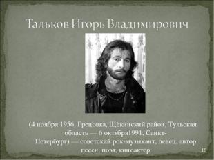 (4 ноября1956,Грецовка,Щёкинский район,Тульская область—6 октября1991,