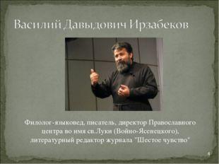 Филолог-языковед, писатель, директор Православного центра во имя св.Луки (Вой