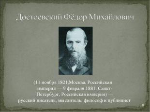 (11ноября1821,Москва,Российская империя—9февраля1881,Санкт-Петербург,