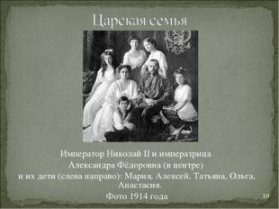 Император Николай II и императрица Александра Фёдоровна (в центре) и их дети
