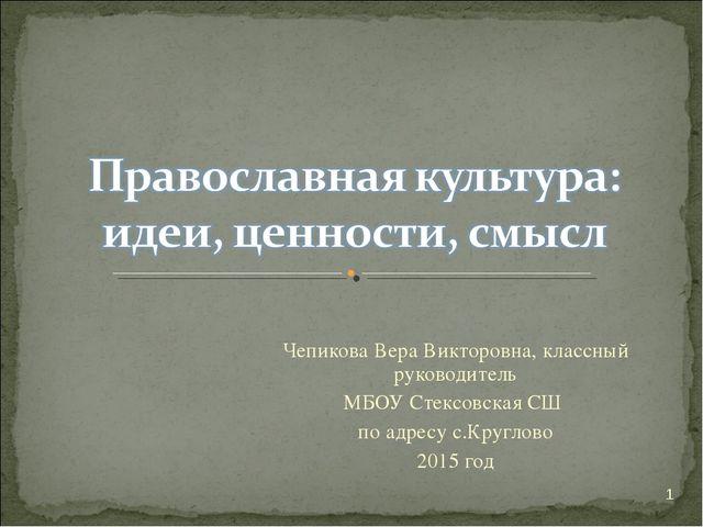 Чепикова Вера Викторовна, классный руководитель МБОУ Стексовская СШ по адресу...
