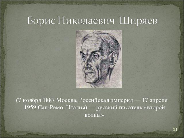 (7 ноября 1887 Москва, Российская империя — 17 апреля 1959 Сан-Ремо, Италия)...