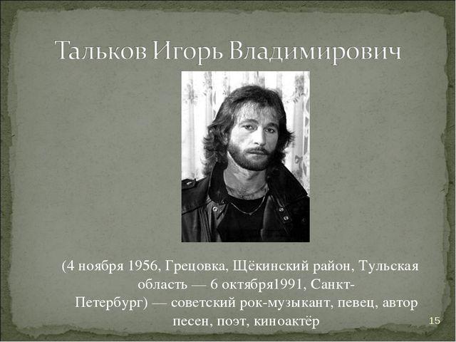 (4 ноября1956,Грецовка,Щёкинский район,Тульская область—6 октября1991,...