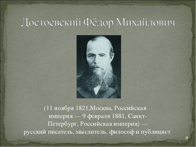 (11ноября1821,Москва,Российская империя—9февраля1881,Санкт-Петербург,...