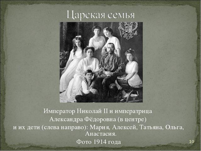 Император Николай II и императрица Александра Фёдоровна (в центре) и их дети...