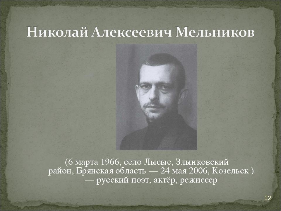 (6 марта1966, селоЛысые,Злынковский район,Брянская область—24 мая2006,...