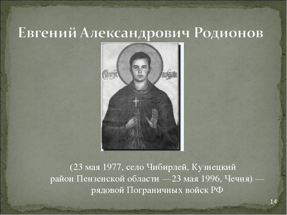 (23 мая1977, селоЧибирлей,Кузнецкий районПензенской области—23 мая1996,...