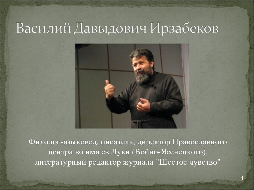 Филолог-языковед, писатель, директор Православного центра во имя св.Луки (Вой...