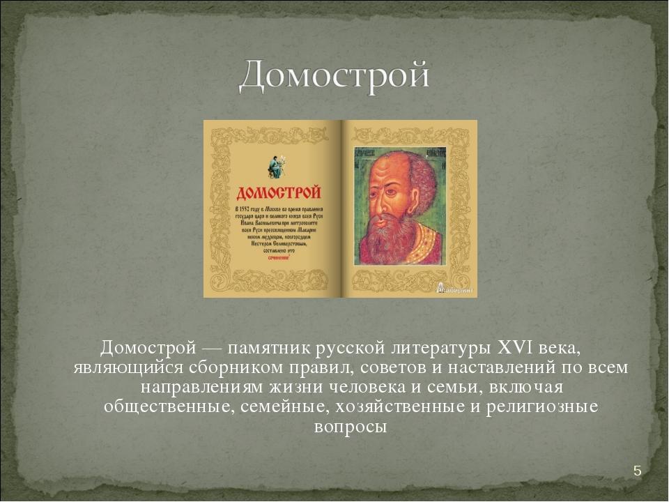 Домострой — памятник русской литературы XVI века, являющийся сборником правил...