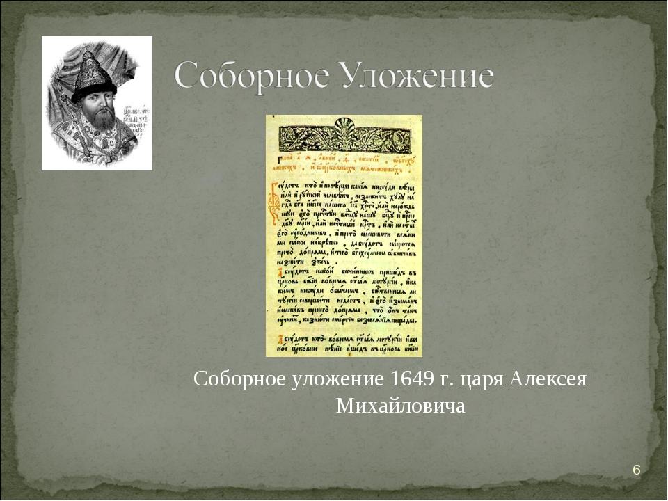 Соборное уложение 1649 г. царя Алексея Михайловича *
