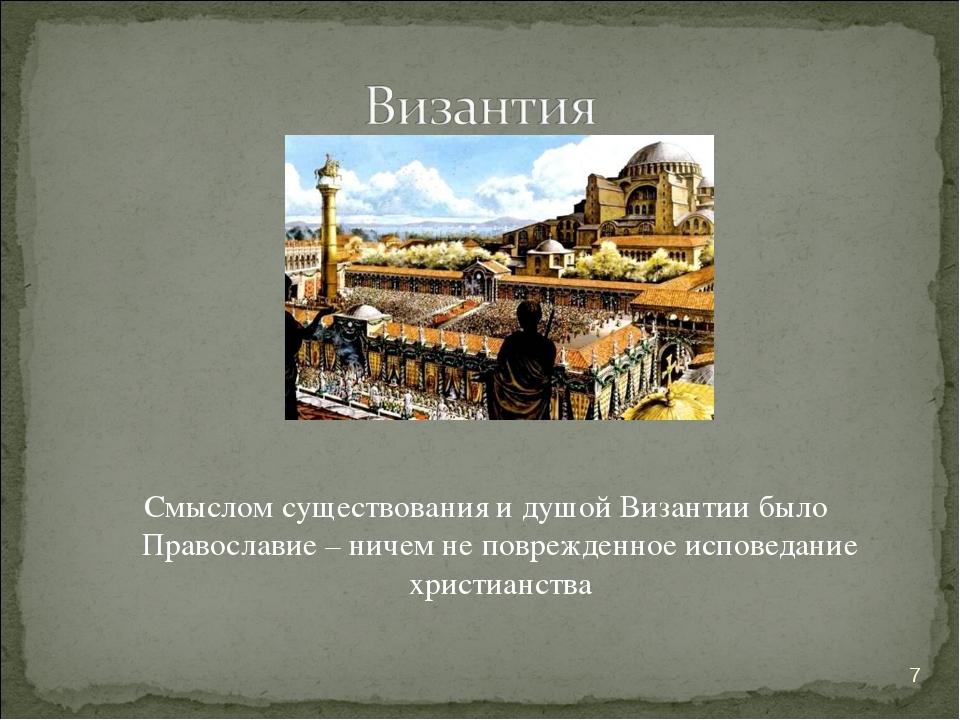 Смыслом существования и душой Византии было Православие – ничем не поврежденн...