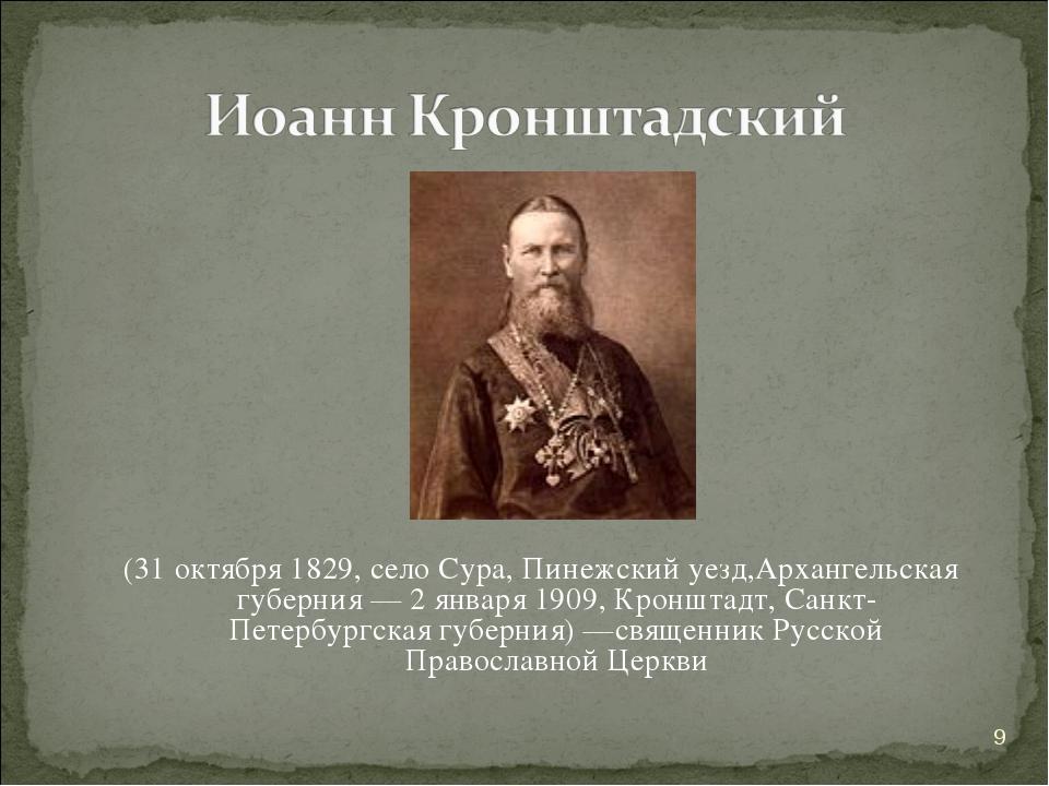 (31октября1829, селоСура,Пинежский уезд,Архангельская губерния—2января...
