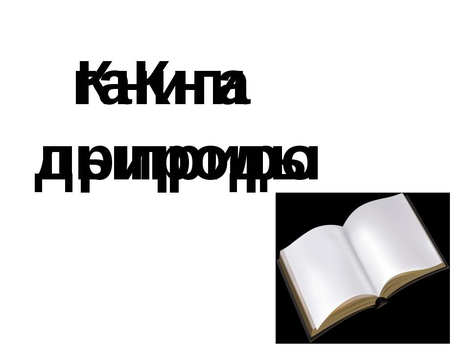 гаКни дыприро Книга природы