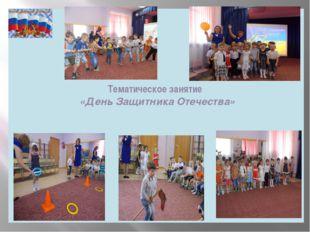 Тематическое занятие «День Защитника Отечества»  Спортивное развлечение «Мой