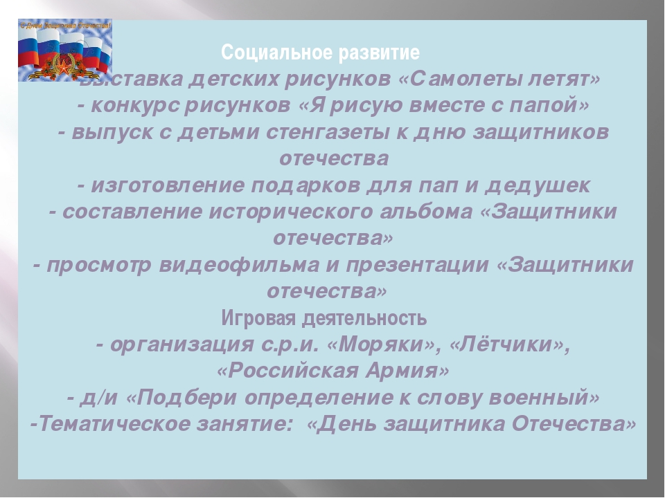 Социальное развитие - выставка детских рисунков «Самолеты летят» - конкурс...