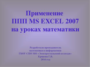 Применение ППП MS EXCEL 2007 на уроках математики Разработала преподаватель м