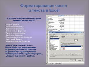 В MS Excel предусмотрены следующие форматы чисел и текста: Общий формат Числ