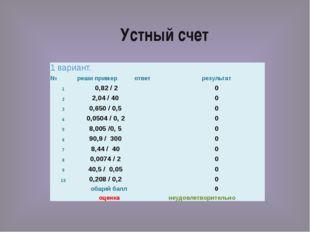Устный счет 1 вариант. № реши пример ответ результат 1 0,82 / 2  0 2 2,04 /