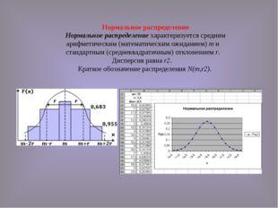Нормальное распределение Нормальное распределение характеризуется средним ари