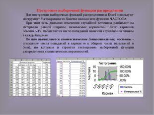 Построение выборочной функции распределения Для построения выборочных функций