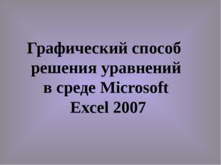 Графический способ решения уравнений в среде Microsoft Excel 2007