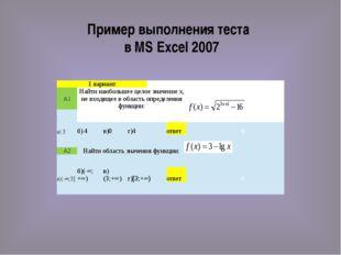 Пример выполнения теста в MS Excel 2007 1 вариант        А1 Найти наиб