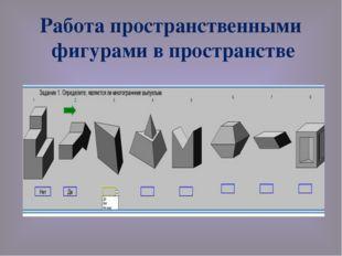 Работа пространственными фигурами в пространстве