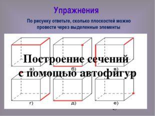 Упражнения По рисунку ответьте, сколько плоскостей можно провести через выдел