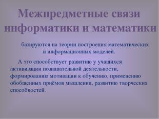 базируются на теории построения математических и информационных моделей.