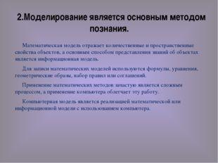 2.Моделирование является основным методом познания. Математическая модель