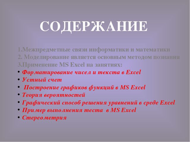 СОДЕРЖАНИЕ 1.Межпредметные связи информатики и математики 2. Моделирование я...