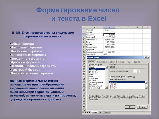 В MS Excel предусмотрены следующие форматы чисел и текста: Общий формат Числ...