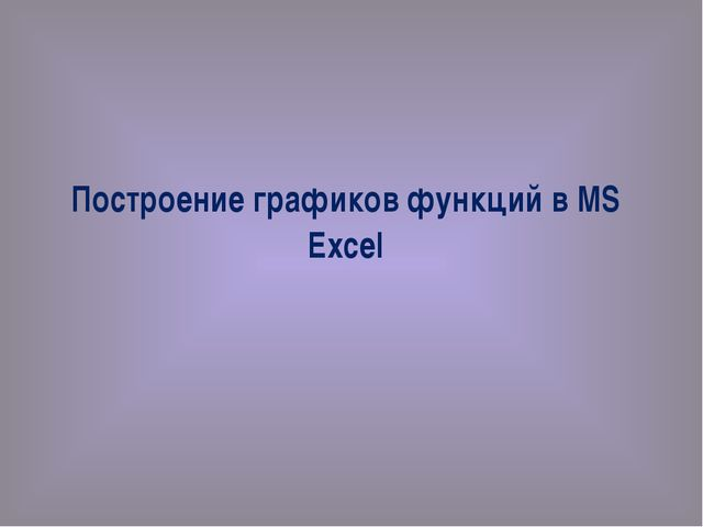 Построение графиков функций в MS Excel
