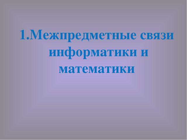 1.Межпредметные связи информатики и математики