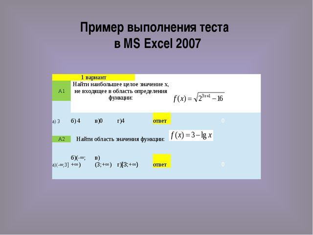 Пример выполнения теста в MS Excel 2007 1 вариант        А1 Найти наиб...