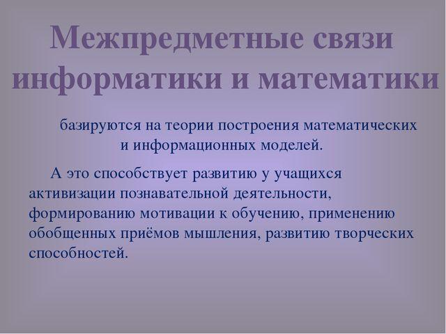 базируются на теории построения математических и информационных моделей....