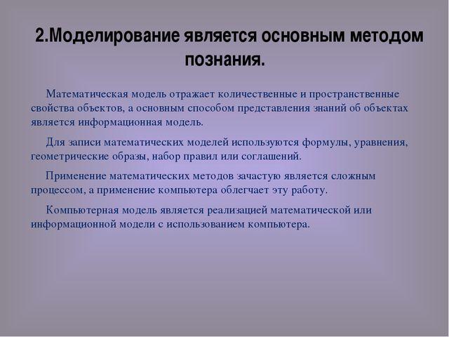 2.Моделирование является основным методом познания. Математическая модель...