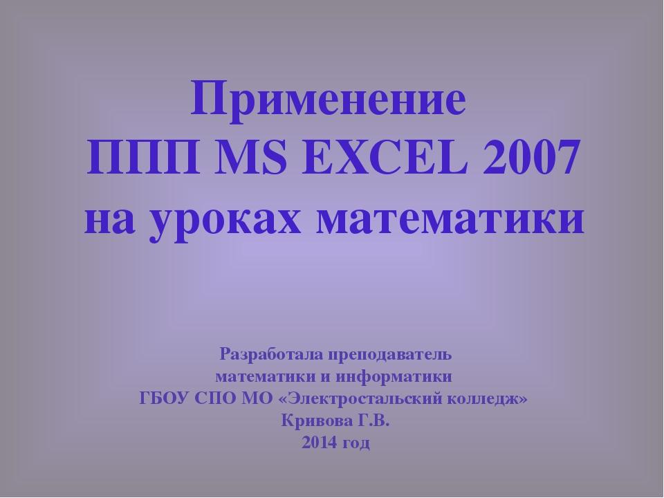 Применение ППП MS EXCEL 2007 на уроках математики Разработала преподаватель м...