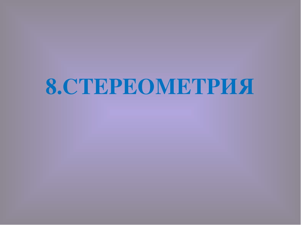 8.СТЕРЕОМЕТРИЯ