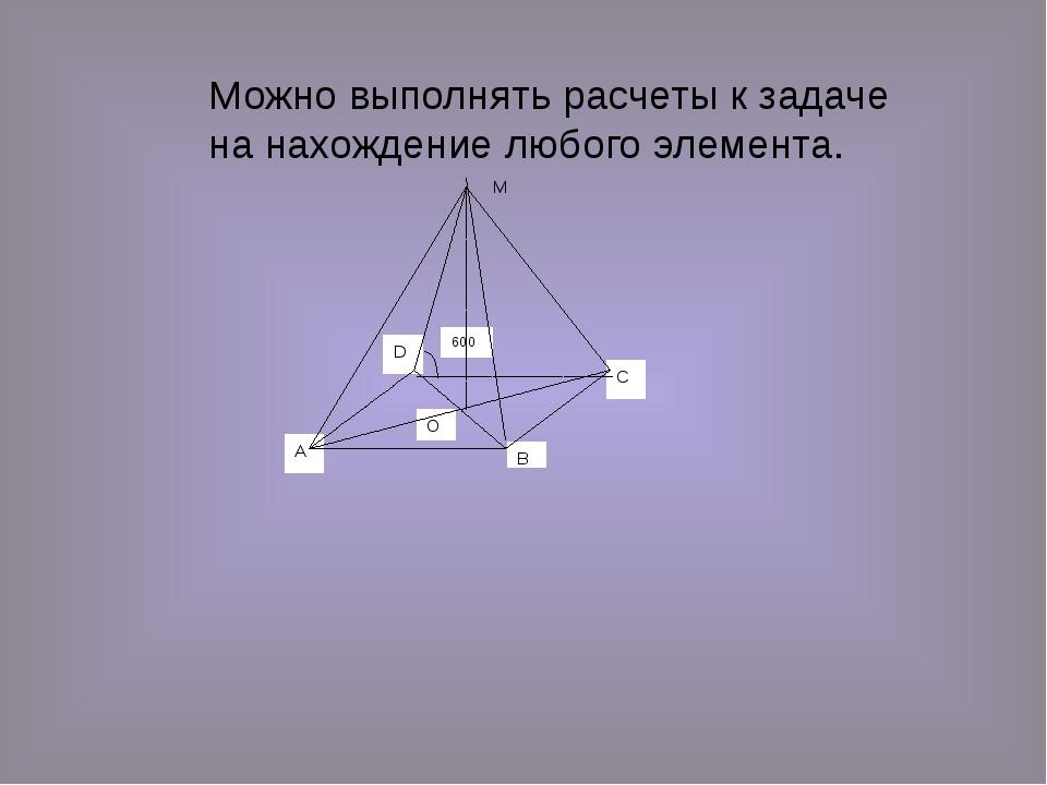 600 С D O В А М Можно выполнять расчеты к задаче на нахождение любого элемента.
