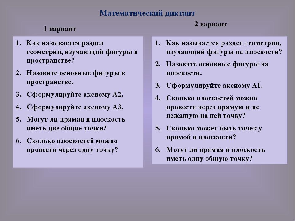 Математический диктант Как называется раздел геометрии, изучающий фигуры в пр...