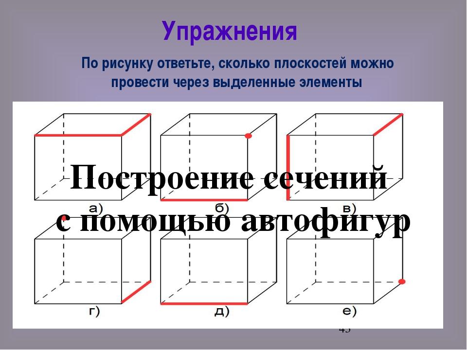 Упражнения По рисунку ответьте, сколько плоскостей можно провести через выдел...