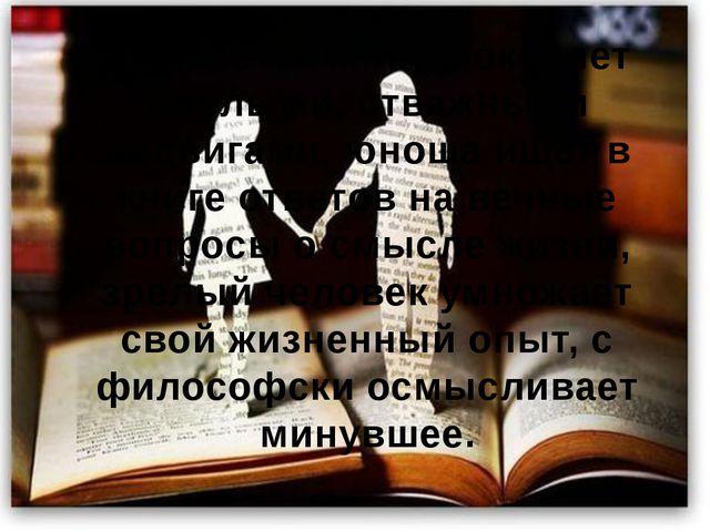 Подростка книга покоряет смелыми, отважными подвигами, юноша ищет в книге от...