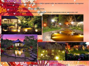 Создание светильника в японском стиле Для создания теплой атмосферы сада в лю
