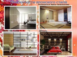 Особенности японского стиля Минимализм Раздвижные двери-перегородки Цветовая