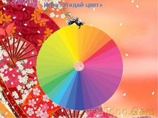 Игра «Угадай цвет»