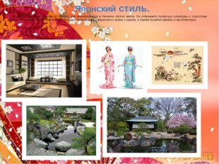Японский стиль. Японский стиль пришел из Японии, где формировался в течение д