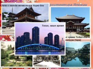 Архитектура Японии Зала и пагода монастыря Хорю-дзи Золотой зал храма Тодай-д