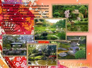 Своеобразным и чисто национальным видом ландшафтной архитектуры являются япон